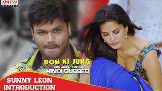 Sunny Leone Introduction Scene | Don Ki Jung(Current Theega) Hindi Dubbed Movie