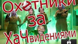 Охотники за привидениями 2016 Русский Трейлер Кино Прикол HD