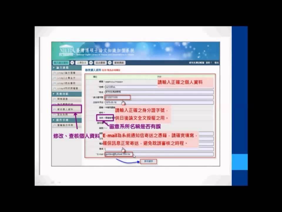 碩博士論文系統建檔 - YouTube