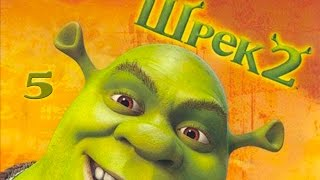 Shrek 2: The Game - Прохождение pt5 (Финал)