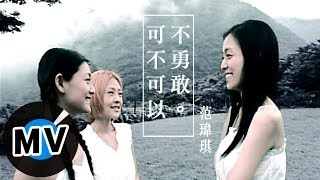 范瑋琪 Christine Fan - 可不可以不勇敢 (官方版MV)