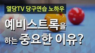 [열당TV] 예비스트록을 하는 중요한 이유?
