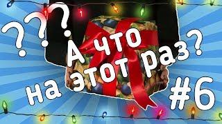 Идея крутого новогоднего подарка №6/ А что на этот раз?