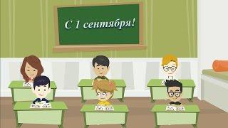 Мультфильм Первый раз в 1 класс. Прикольные поздравления с 1 сентября. Скоро в школу. Back to School