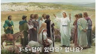 3-5=답이 있나요? 없나요? (부활 후 토요일 2020.4.18)