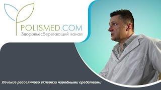 Лечение рассеянного склероза народными средствами: травы, перекись, соль, льняное масло