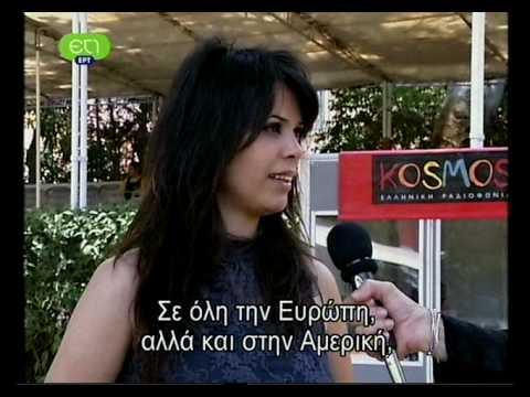 Yasmin Levy @ Kosmos Festival (30/6/09) {interview}
