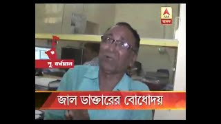 Fake doctor of Katwa starts crying as the health department inquiring him:Watch