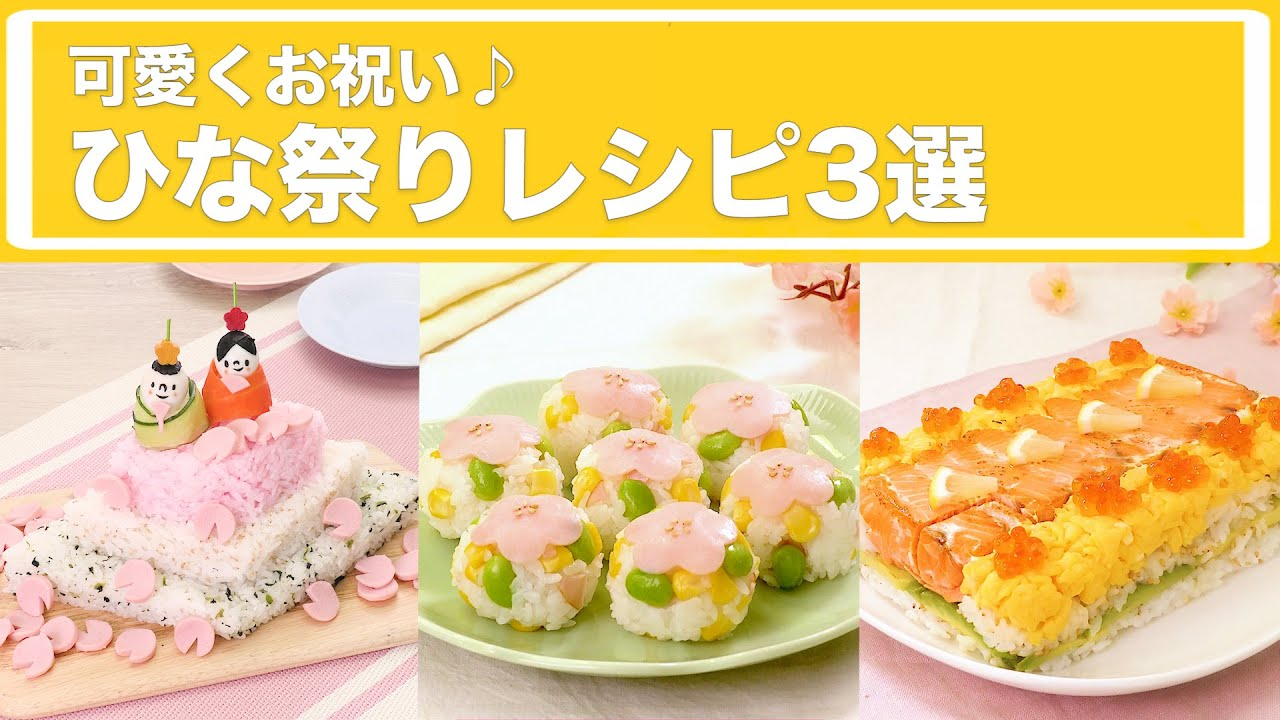 レシピ ひな祭り