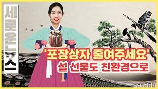 [세로운뉴스] '포장상자 줄여주세요' 설 선물도 친환경…
