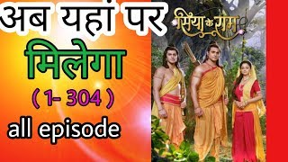 Siya ke Ram all episode 304