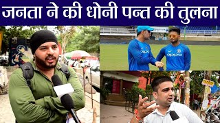 India Vs England 4th Test: Is Rishabh Pant next MS Dhoni for India, Public Opinion| वनइंडिया हिंदी