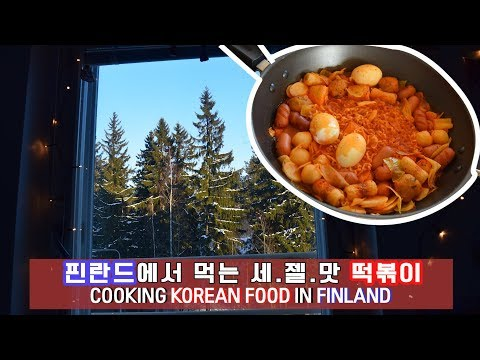 COOKING KOREAN FOOD IN FINLAND │핀란드에서 먹는 세.젤.맛 떡볶이