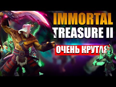 IMMORTAL TREASURE 2 TI 2018 - НОВАЯ СОКРОВИЩНИЦА 2018 DOTA 2 thumbnail