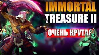 MMORTAL TREASURE 2 T  2018   НОВАЯ СОКРОВИЩНИЦА 2018 DOTA 2