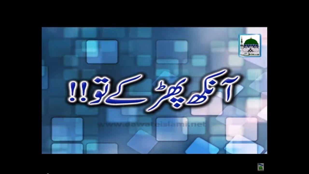 Aankh Phadke Tau Islamic Question Maulana Ilyas Qadri Youtube
