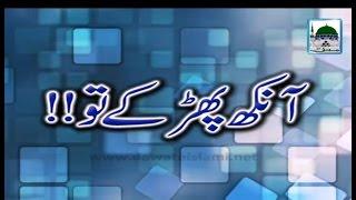 Aankh Phadke Tau - Islamic Question - Maulana Ilyas Qadri
