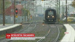 Швецька залізниця дозволила мандрівникам відмовитися від квитків на потяг(, 2017-06-12T06:28:00.000Z)