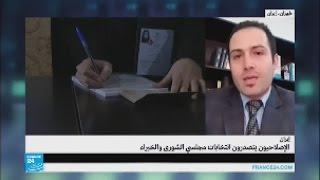 ...إيران: الإصلاحيون يتصدرون انتخابات مجلسي الشورى والخ