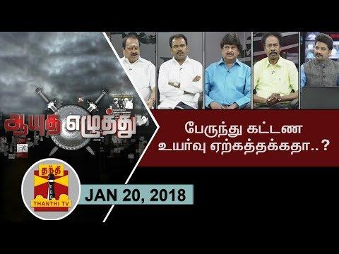 (20/01/2018) Ayutha Ezhuthu   Is Tamil Nadu Bus Fare Hike Acceptable?   Thanthi TV