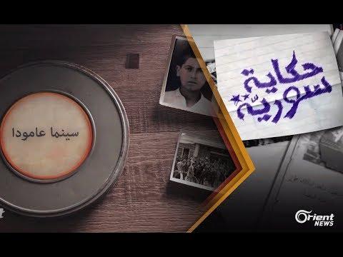 حريق سينما عامودا.. فاجعة عام 1960| حكاية سورية  - 16:22-2018 / 4 / 21
