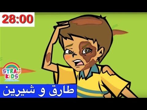 Health طارق و شيرين Arabic Cartoon Kids الكرتون العربي للأطفال Tareq wa Shireen | Syraj
