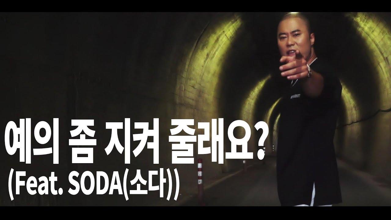 [MV] Park Sajang(박사장) - Respect to me(예의 좀 지켜 줄래요?) (Feat. SODA(소다)