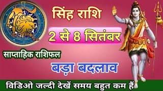 Singh Rashifal 2 से 8 September 2019 सिंह राशि का साप्ताहिक राशिफल Leo