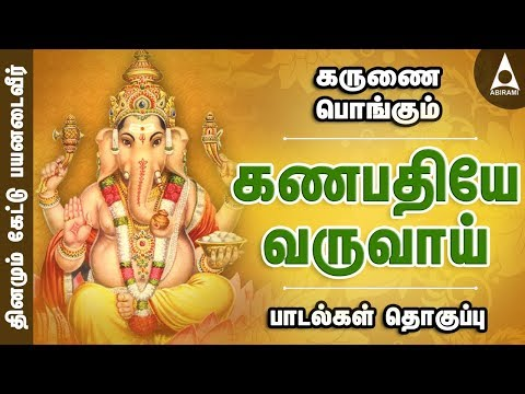 Karunai Pongum - Ganapathiye Varuvai - Song Of Lord Ganesha- Tamil Devotional Song
