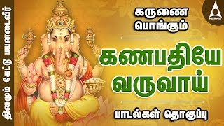Karunai Pongum - Ganapathiye Varuvai - Song Of Lord Ganesha- Tamil Devotional Song