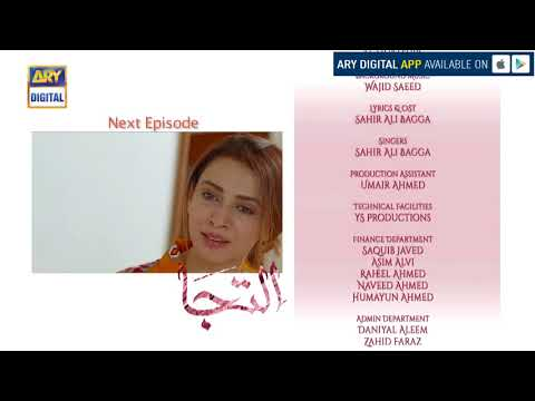 Iltija Episode 20 ( Teaser ) ARY Digital Drama