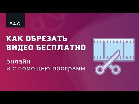 Как обрезать видео бесплатно: онлайн и с помощью программ