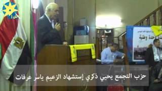 بالفيديو: حزب التجمع يحيي ذكري إستشهاد  الزعيم ياسر عرفات