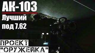 АК-103 - Проект ''Зброярня'' / Escape from Tarkov