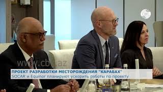 SOCAR и Equinor планируют ускорить работы по проекту разработки месторождения «Карабах» на Каспии