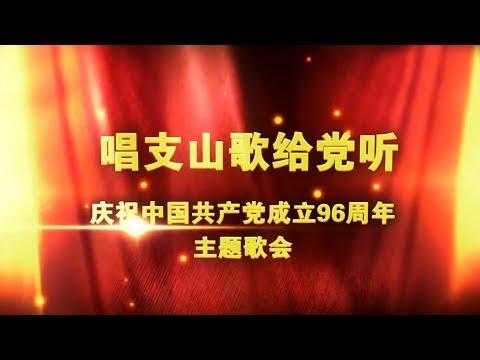 《2017唱支山歌给党听--庆祝中国共产党成立96周年主题歌会》 20170701 | CCTV