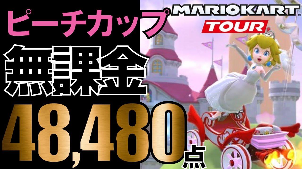 【高得点】ピーチカップのベストスコア 48480点【マリオカートツアー】【無課金】