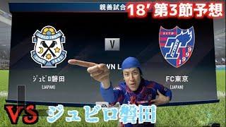 【公式】プレビュー:ジュビロ磐田vsFC東京 明治安田生命J1リーグ ...
