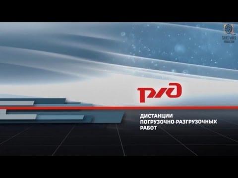 Видео презентация компании РЖД || Октябрьская дирекция