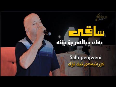 Download گۆرانیەكەی تیك تۆك ساقی یەك پیاڵەم بۆ بێنە -salh penjweni Saqy yak pyalam bo bne