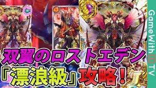 【黒猫のウィズ】双翼のロストエデン『漂浪級』を攻略!