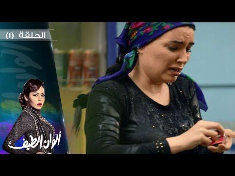 Episode 01 - Alwan Al Teef Series | الحلقة الأولى - مسلسل ألوان الطيف motarjam