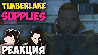 Justin Timberlake - Supplies КЛИП 2018 | Русские и иностранцы слушают музыку и смотрят клипы