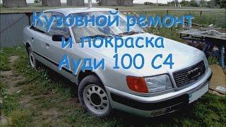 Кузовной ремонт и покраска Ауди 100 С4(, 2016-07-19T02:58:13.000Z)