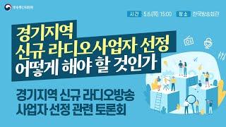 [방송통신위원회] 경기지역 신규 라디오방송 사업자 선정…