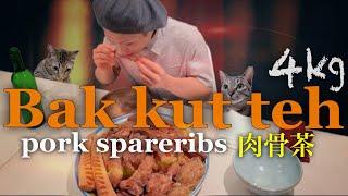【料理と大食い】薬膳スペアリブ『肉骨茶 (バクテー)』総重量4kg【マレーシア料理】