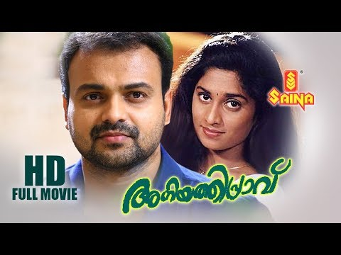 aniyathipraavu full movie hd kunchacko boban shalini fazil evergreen romantic hit malayalam film movie full movie feature films cinema kerala hd middle trending trailors teaser promo video   malayalam film movie full movie feature films cinema kerala hd middle trending trailors teaser promo video