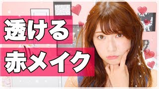【夏メイク】プチプラコスメで透ける赤メイク♡簡単 thumbnail