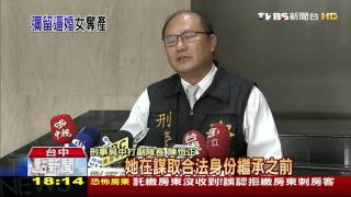 【TVBS】女嫌詐欺上億遺產 騙青龍膏富商結婚
