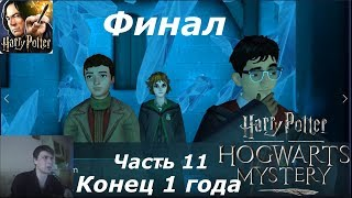 Финал 1 учебного года! Harry Potter: Hogwarts Mystery Часть 11 Прохождение (Android Ios)